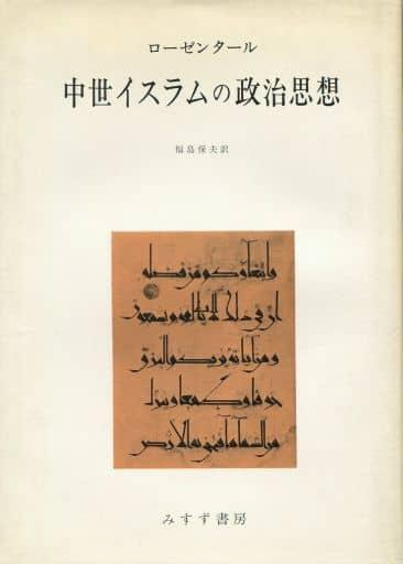 <<宗教・哲学・自己啓発>> 中世イスラムの政治思想 / アーウィン・ローゼンタール