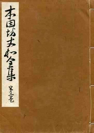 <<趣味・雑学>> 本因坊丈和全集 第二巻