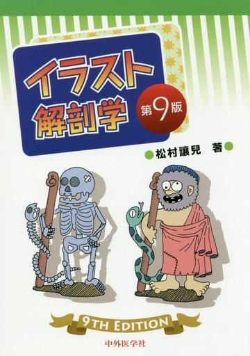 <<健康・医療>> イラスト解剖学 第9版 / 松村讓兒