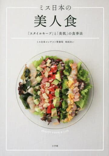 <<健康・医療>> ミス日本の美人食 / 和田あい