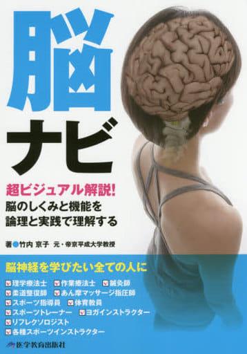 <<健康・医療>> 脳ナビ / 竹内京子