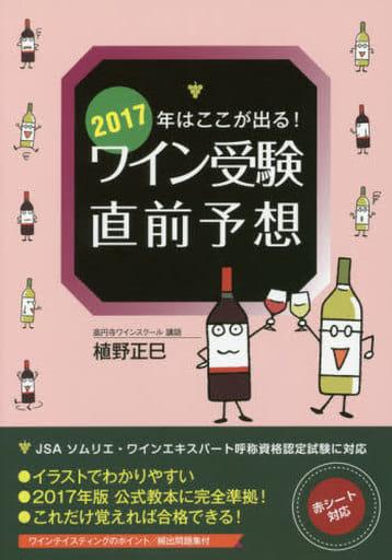 <<製造工業>> 2017年はここが出る!ワイン受験直前予想