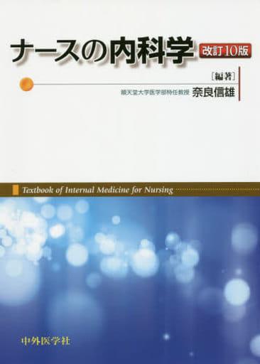 <<健康・医療>> ナースの内科学 改訂10版 / 奈良信雄