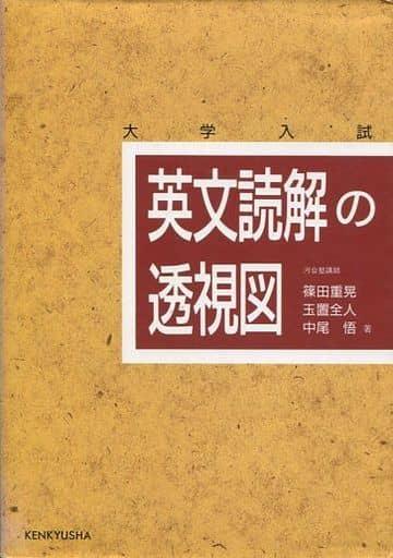 <<教育・育児>> 付録付)大学入試英文読解の透視図 / 中尾悟