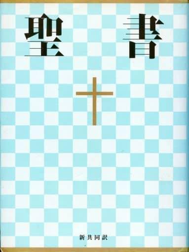 <<キリスト教>> 小型聖書 NI44 青
