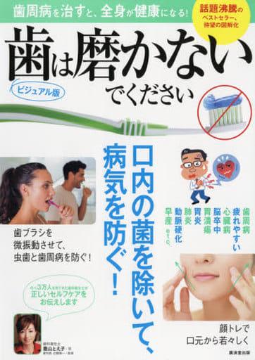 <<健康・医療>> ビジュアル版 歯は磨かないでください / 豊山とえ子