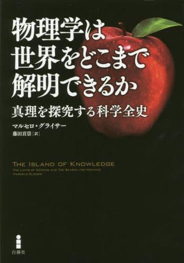 <<物理学>> 物理学は世界をどこまで解明できるか 真理を探究する科学全史