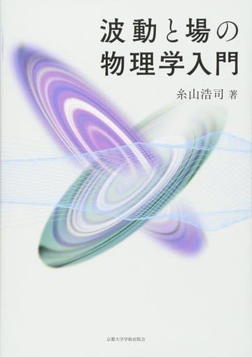 <<物理学>> 波動と場の物理学入門