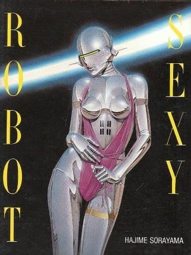 <<芸術・アート>> セクシー・ロボット 空山基作品集