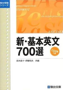 <<教育・育児>> CD付)新・基本英文700選 CD2枚つき / 鈴木長十