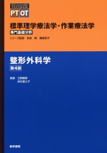 <<健康・医療>> 整形外科学 第4版 / 奈良勲