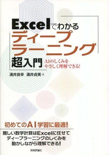 <<コンピュータ>> Excelでわかるディープラーニング超入門 / 涌井良幸