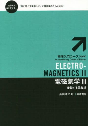 <<物理学>> 電磁気学2