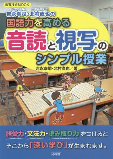 <<教育・育児>> 国語力を高める音読と視写のシンプル授業 / 吉永幸司