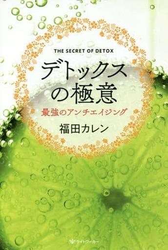 <<健康・医療>> デトックスの極意 最強のアンチエイジング / 福田カレン
