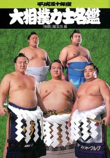 <<スポーツ・体育>> 平成三十年度 大相撲 力士名鑑