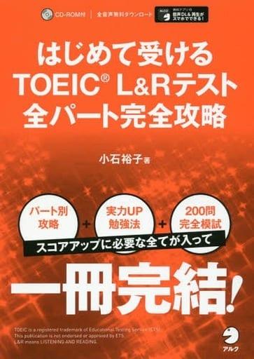 <<英語>> 付録付)はじめて受けるTOEIC L&Rテスト全パート完全攻略