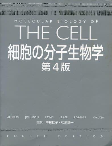 <<生物科学・一般生物学>> ケース欠)細胞の分子生物学 第4版