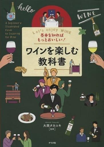<<製造工業>> 基本を知ればもっとおいしい!ワインを楽しむ教科書 Let's enjoy WINE