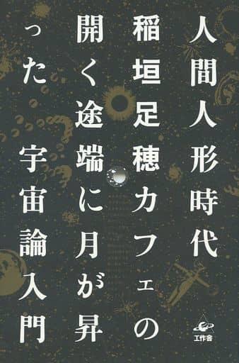<<日本文学>>> ランクB)人間人形時代