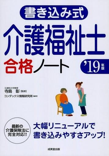 <<健康・医療>> 2019年版 書き込み式 介護福祉士合格ノート / 寺島彰
