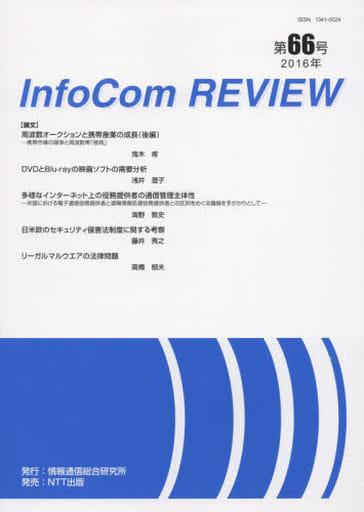 <<産業>> InfoCom REVIEW 第66号(2016年) / 情報通信総合研究所
