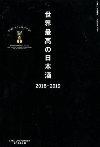 <<製造工業>> 世界最高の日本酒 SAKE COMPETITION 2018 2018-2019