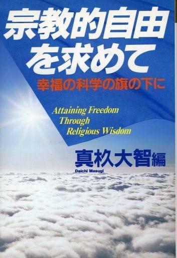 <<宗教・哲学・自己啓発>> 宗教的自由を求めて : 幸福の科学の旗の下に  / 真杉 大智/真杉大智 編