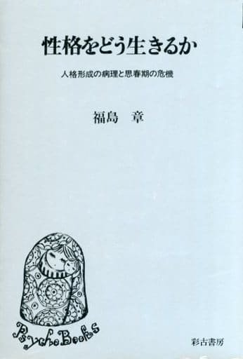 <<宗教・哲学・自己啓発>> 性格をどう生きるか : 人格形成の病理と思春期の危機  / 福島 章 1936-/福島章 著