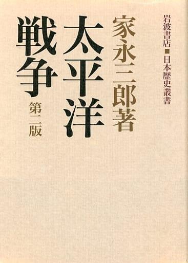 <<歴史・地理>> 太平洋戦争 第2版  / 家永 三郎 1913-2002/家永三郎 著