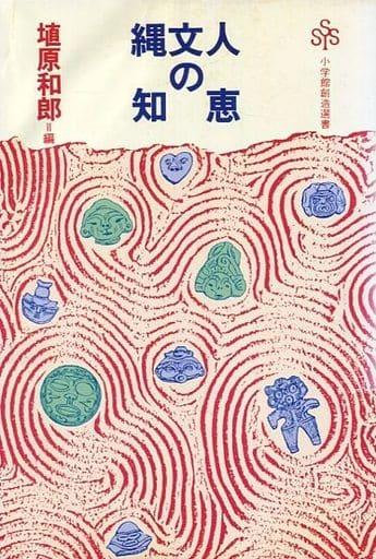 <<歴史・地理>> 縄文人の知恵  / 埴原 和郎 1927-2004/埴原和郎 編