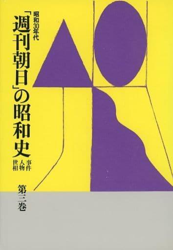 <<342>> 「週刊朝日」の昭和史 第3巻 昭和30年代