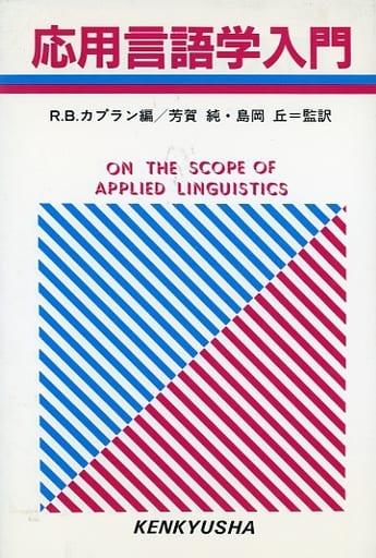 <<語学>> 応用言語学入門 On the scope of applied linguistics / Kaplan Robert B/芳賀 純 1931-/島岡 丘 1932-/ロバート・Bカプラン 編/芳賀純 島岡丘 監訳