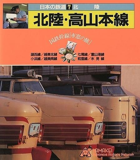 <<鉄道>> 日本の鉄道 : 国鉄幹線「車窓の旅」 7 北陸 : 北陸・高山本線