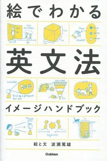 <<語学>> 絵でわかる英文法イメージハンドブック / 波瀬篤雄
