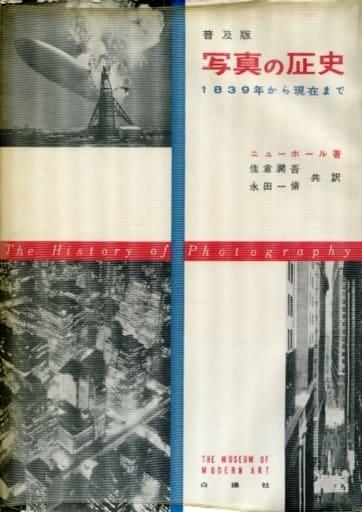 <<芸術・アート>> ランクB)普及版 写真の歴史 1839年から現代まで The History of photgraphy
