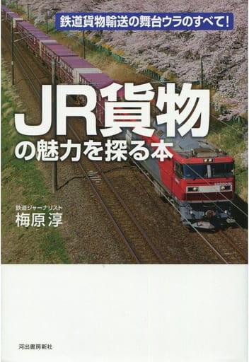 <<鉄道>> JR貨物の魅力を探る本