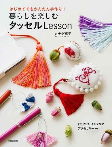<<趣味・雑学>> 暮らしを楽しむタッセルLesson / カナダ恵子