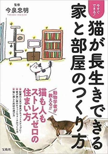 <<畜産業>> 今すぐできる! 猫が長生きできる家と部屋のつくり方