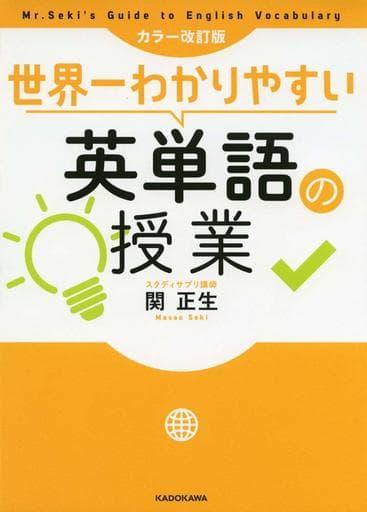 <<語学>> カラー改訂版 世界一わかりやすい英単語の授業  / 関正生