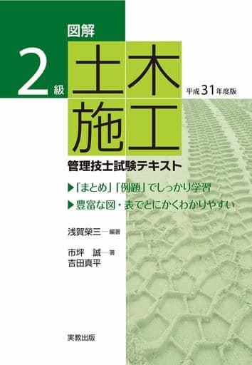 <<産業>> 平31 2級土木施工管理技士試験テキスト / 浅賀榮三