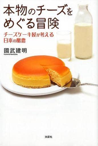 <<エッセイ・随筆>> 本物のチーズをめぐる冒険 チーズケーキ屋 / 國武建明