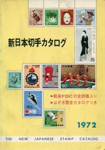 <<趣味・雑学>> 新日本切手カタログ 1972 第28版 / みずはらめいそう