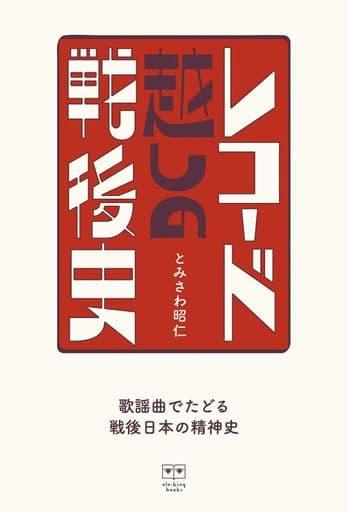 <<芸術・アート>> レコード越しの戦後史