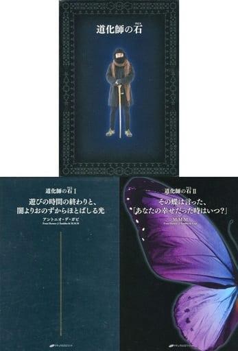 <<宗教・哲学・自己啓発>> ケース付)道化師の石(ラピス) 2巻セット / ヘルメス・J・シャンブ