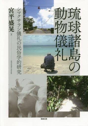<<歴史・地理>> 琉球諸島の動物儀礼 シマクサラシ儀礼の民俗学的研究 / 宮平盛晃