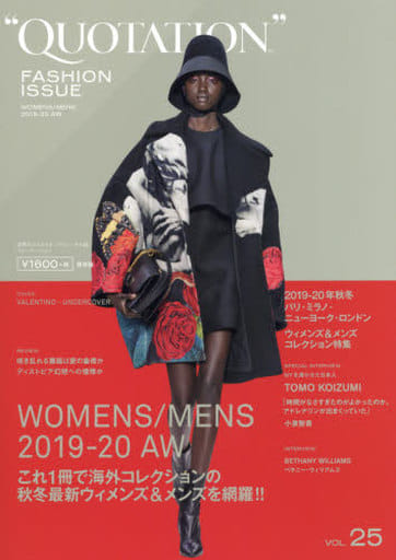 <<ファッション>> QUOTATION FASHION ISSUE Vol.25 2019-20AW