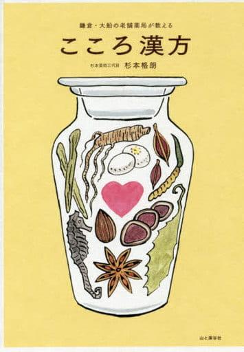 <<健康・医療>> 鎌倉・大船の老舗薬局が教えるこころ漢方 / 杉本格朗