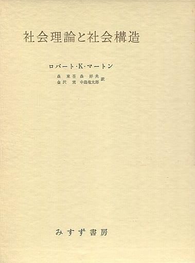<<政治・経済・社会>> ランクB)ケース付)社会理論と社会構造 / ロバート・K・マートン
