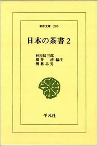 <<趣味・雑学>> ケース付)日本の茶書 2